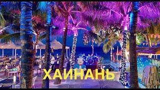 #1 ДЕШЁВЫЙ ХАЙНАНЬ 2019! Обзор отеля HAWAII Hotel Sanya. Летим в КИТАЙ!