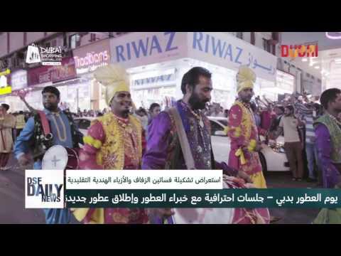 DSF Daily News - Day 25 Arabic Version - Visit Dubai