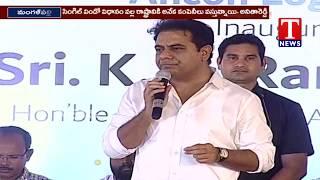 Minister KTR Speech at Logistic Park Opening Ceremony | Mangalpally  Telugu