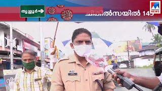 തൃശൂരില് സ്ഥിതി അതിസങ്കീര്ണം: 202 രോഗികള്: ഒരാളുടെ നില ഗുരുതരം | Thrissur covid 19 alert