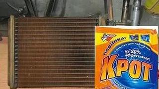 промывка радиатора печки кротом своими руками