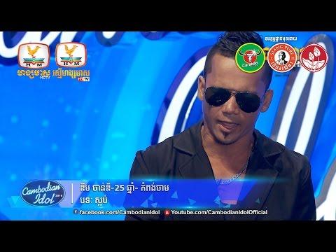 Cambodian Idol Season 2 | Judge Audition | Week 1 | ឌឹម ចាន់ឌី |  ស្អប់