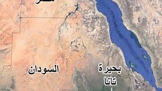 شرح مبسط لمنابع نهر النيل من علي جوجل ايرث