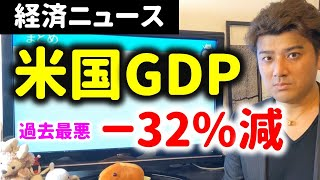 【過去最悪】アメリカのGDPが-34%減少…景気後退なのか?株はどうなる?
