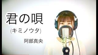 『阿部真央 - 君の唄(キミノウタ)』映画「チア男子!!」主題歌 COVERD BY Amo