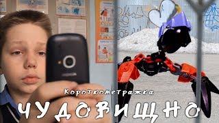 """КОРОТКОМЕТРАЖКА """"Чудовищно"""" (2019, комедия, фантастика, детектив, школьный фильм)"""