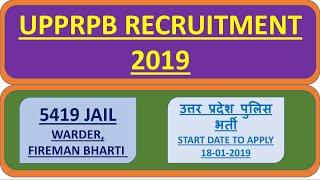 UPPRPB Recruitment 2019 | 5419 Jail Warder, Fireman Bharti uppbpb.gov.in