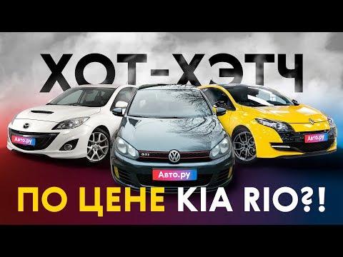 ПОКУПАЕМ горячий хэтчбек по цене Kia Rio
