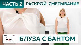 Женская блузка из крепдешина с изящной драпировкой и бантом Часть 2 Раскрой сметывание и примерка