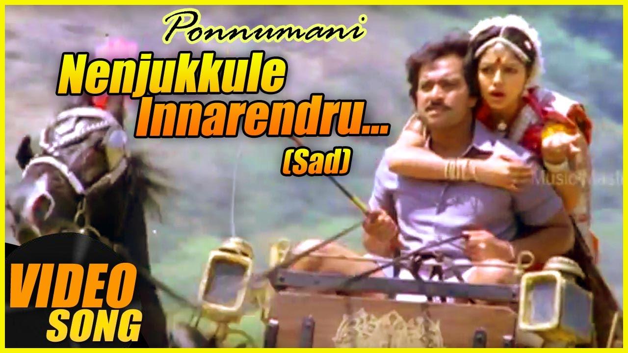Ponnumani karthik lifts soundarya youtube.