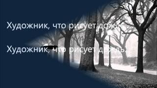 Анжелика Варум - Художник Lyrics