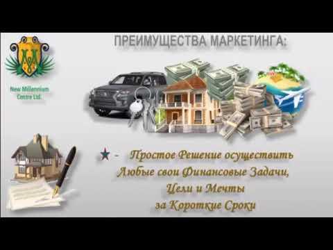 ПРЕИМУЩЕСТВА И ОТЛИЧИЯ МАРКЕТИНГА КОМПАНИИ New Millennium Centre Ltd .