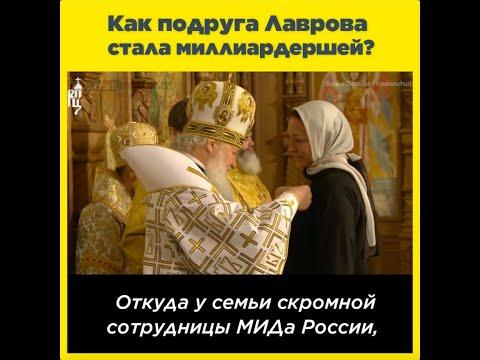 Как подруга Лаврова стала миллиардершей?
