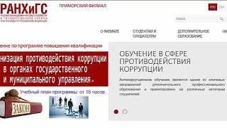 ФИЛИАЛ РАНХиГС ВЛАДИВОСТОК ОБУЧЕНИЕ и ПЕРЕПОДГОТОВКА