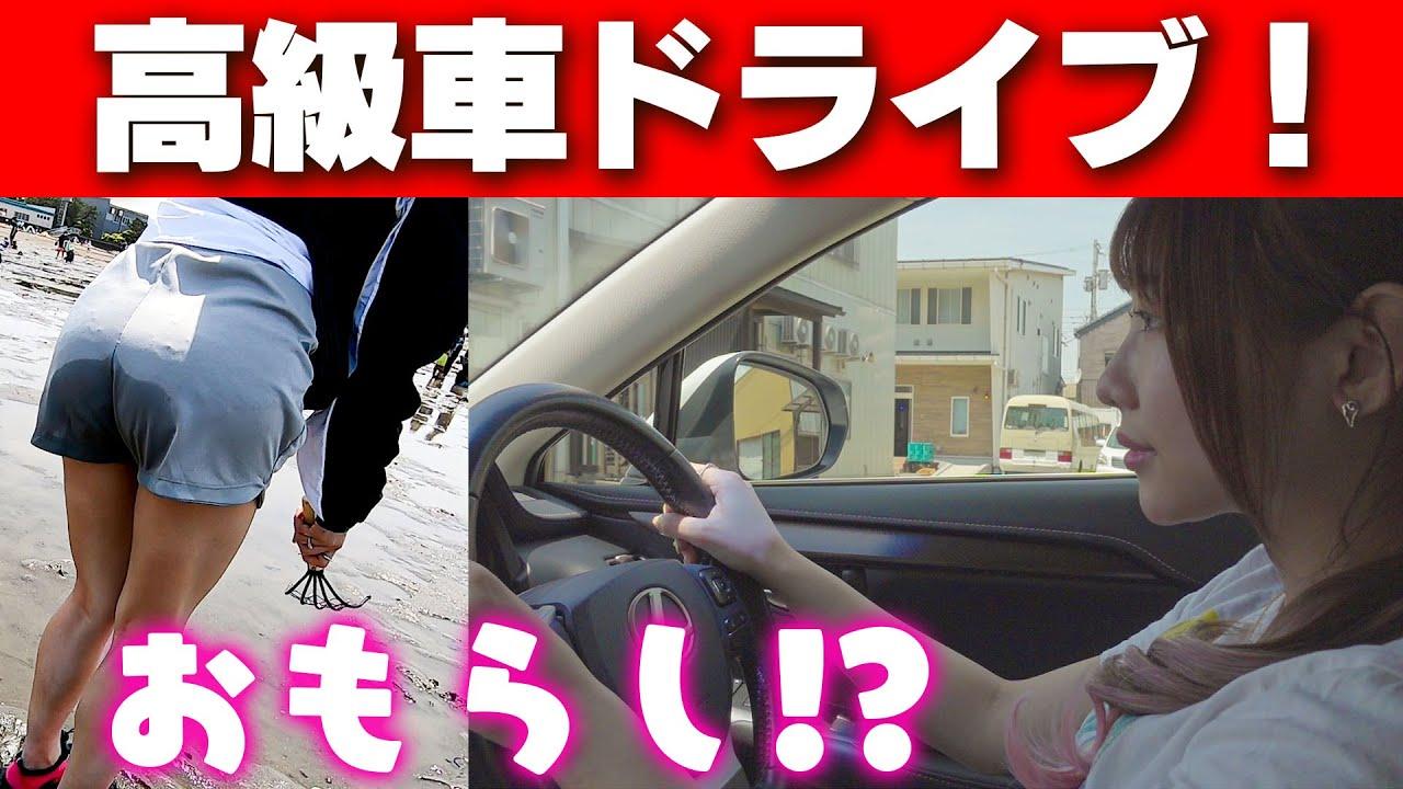 【車好き女子】LEXUSでアラサー女子が高級車ドライブでおもらし…!?【潮干狩り】
