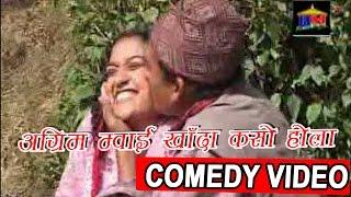 अग-म-म-व-ई-ख-द-कस-ह-ल-nepali-comedy-video-dhurmus-suntali-comedy