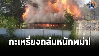 กะเหรี่ยงบุกโจมตีทหารพม่า-เผาสาธารณูปโภคป่วนหนัก วางระเบิดเมืองเมียวดีตรงข้ามแม่สอด : Matichon TV