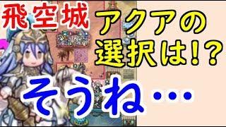 【FEH_296】 飛空城やってく ( またアクアのAIを読み違えるカス軍師 ) 位階24 【 ファイアーエムブレムヒーローズ 】 thumbnail