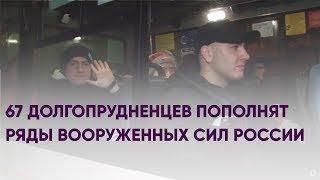 67 долгопрудненцев пополнят Ряды вооруженных сил России | Новости Долгопрудного