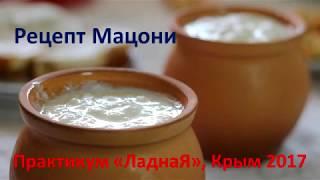 Рецепт мацони