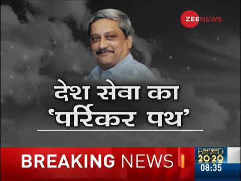 Outpouring of grief as nation mourns death of Manohar Parrikar Mp3