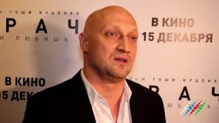 """Премьера фильма """"Врач"""" Юрия Куценко"""