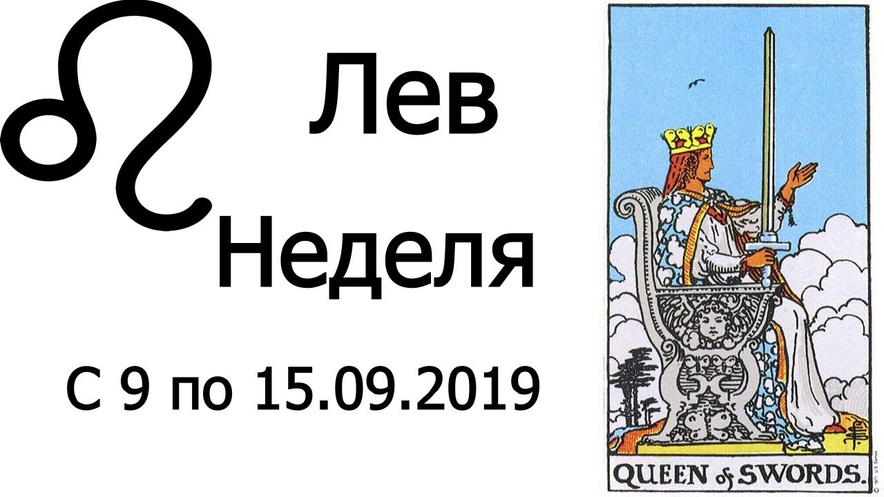 Лев. Неделя с 9 по 15.09.2019