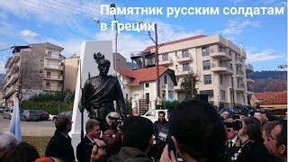 Открытие памятника русским солдатам во Флорине, Греция | Mouzenidis Travel