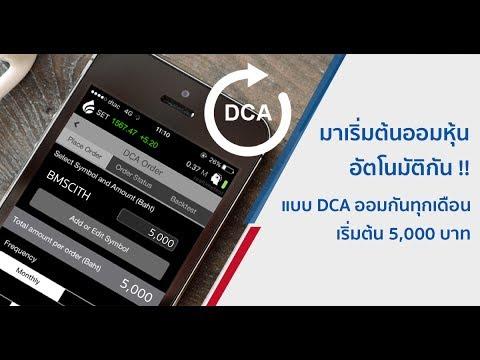 เริ่มต้นออมหุ้นอัตโนมัติแบบ DCA ผ่าน Bualuang Streaming