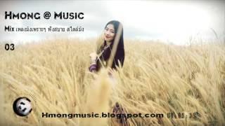 เพลงม้งเพราะๆ 5 เพลง   (032)  Hmong @ Music