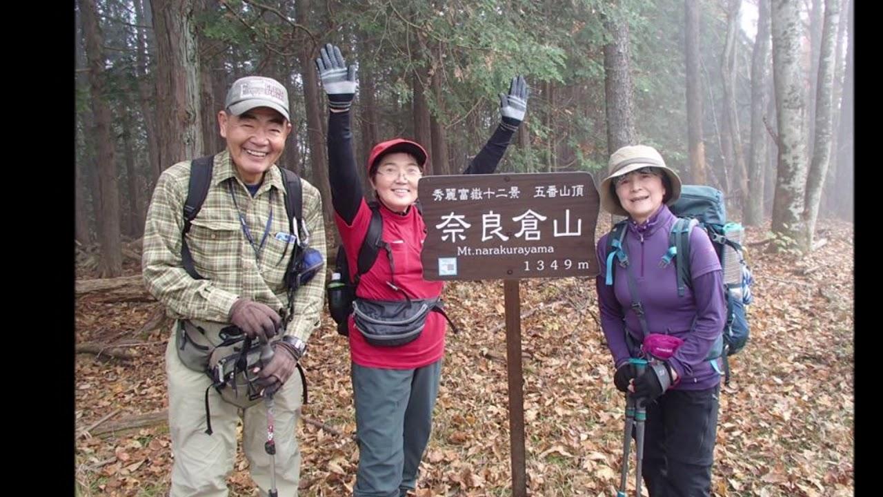 奈良倉山から松姫峠 - みずなら山の会