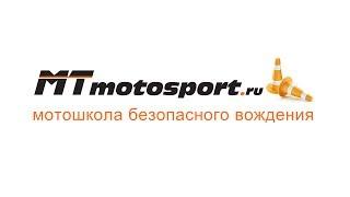 MTmotosport:  Начни тренироваться!