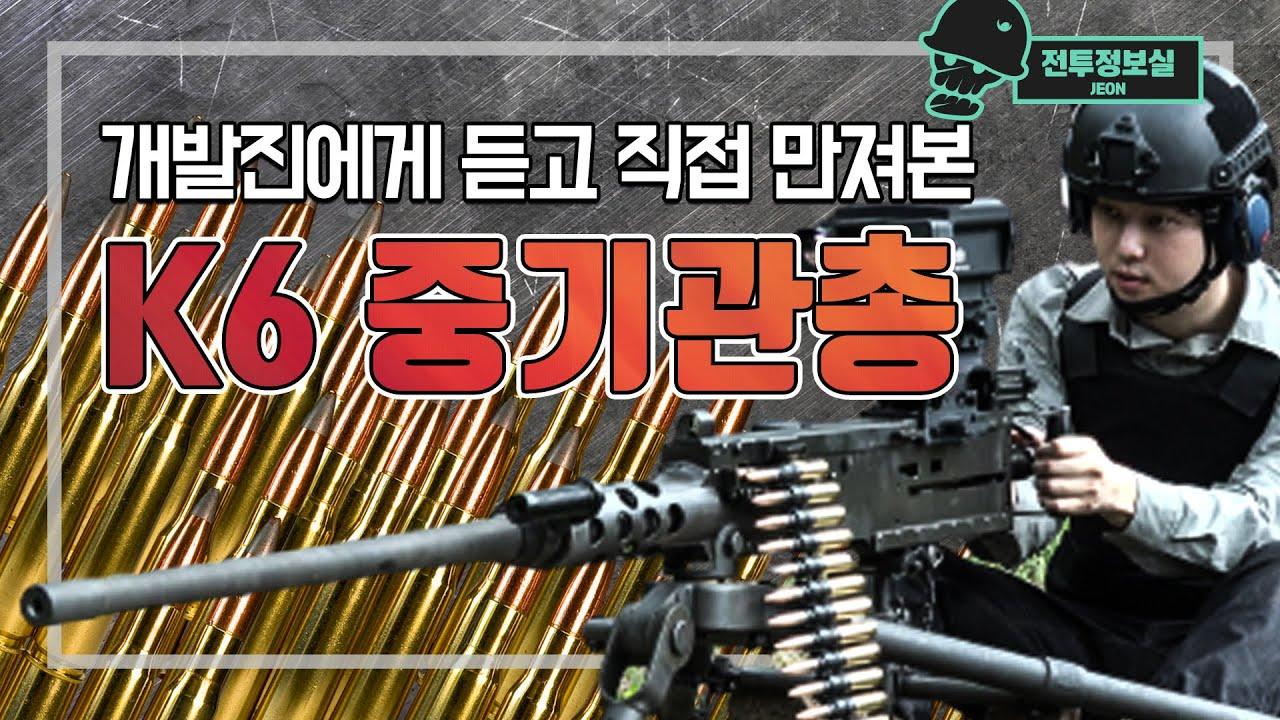 S&T 개발진들에게 설명 듣고 직접 만져본 K6 중기관총_S&T 사격장에서 12.7mm탄 1000발 쏘고 온 썰 푼다
