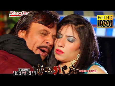 Pashto New HD Film JURAM O SAZA song - Charsyan Ba Mani By Shahzad Khyal