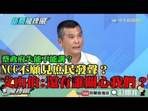 【精彩】蔡政府失能不能講?NCC不願見庶民發聲? 文山伯:除了中天還有誰關心我們?