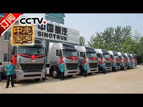 《走遍中国》 20170104 5集系列片《中国智造》(2)奇迹的诞生 | CCTV-4