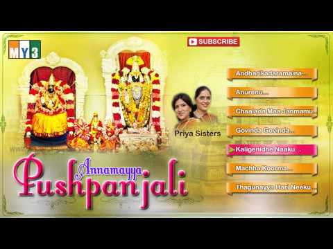 Priya Sisters Super Hit Songs -  Annamayya Pushpanjali - JUKEBOX - BHAKTI SONGS