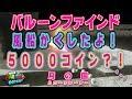 【スーパーマリオ オデッセイ】バルーンファインド  月の国 風船かくしたよ!#274