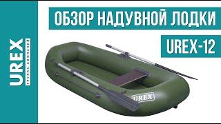 Обзор надувной гребной лодки urex 12