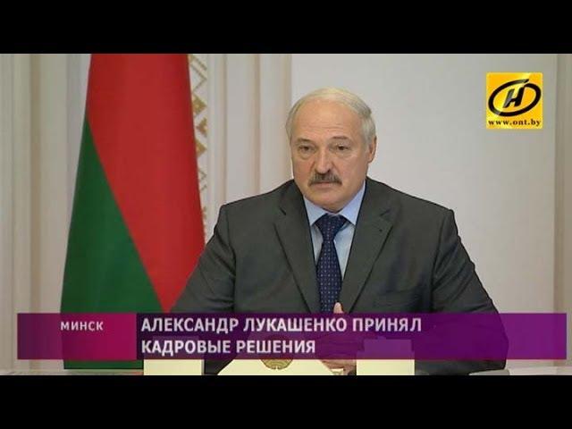 Президент Беларуси принял кадровые решения