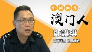 郑谟琪:驻守海关 巡逻护航 | CCTV