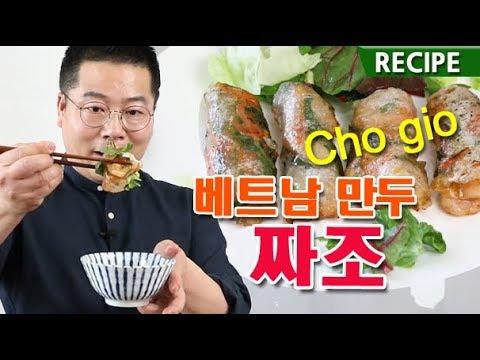 베트남 짜조. 내맘대로 만드는 요리.맛상무  Cho gio . spring roll