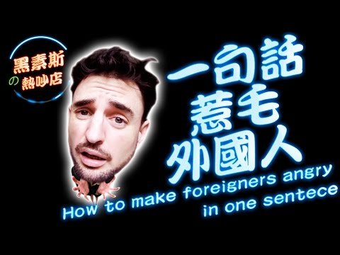 一句話惹毛外國人(How to make foreigners angry in one sentece)黑素斯の熱吵店 10