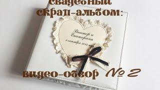 Свадебный скрап-альбом : молочно-шоколадный. Бумага K&Company