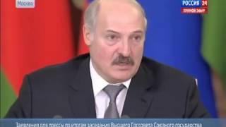 Лукашенко   заявление по итогам заседания Высшего Госсовета Союзного