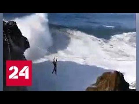 Канатоходец решил пройти над гигантскими волнами в Португалии - Россия 24