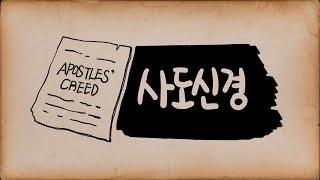 사도신경의 유래와 의미 - Apostles' Creed