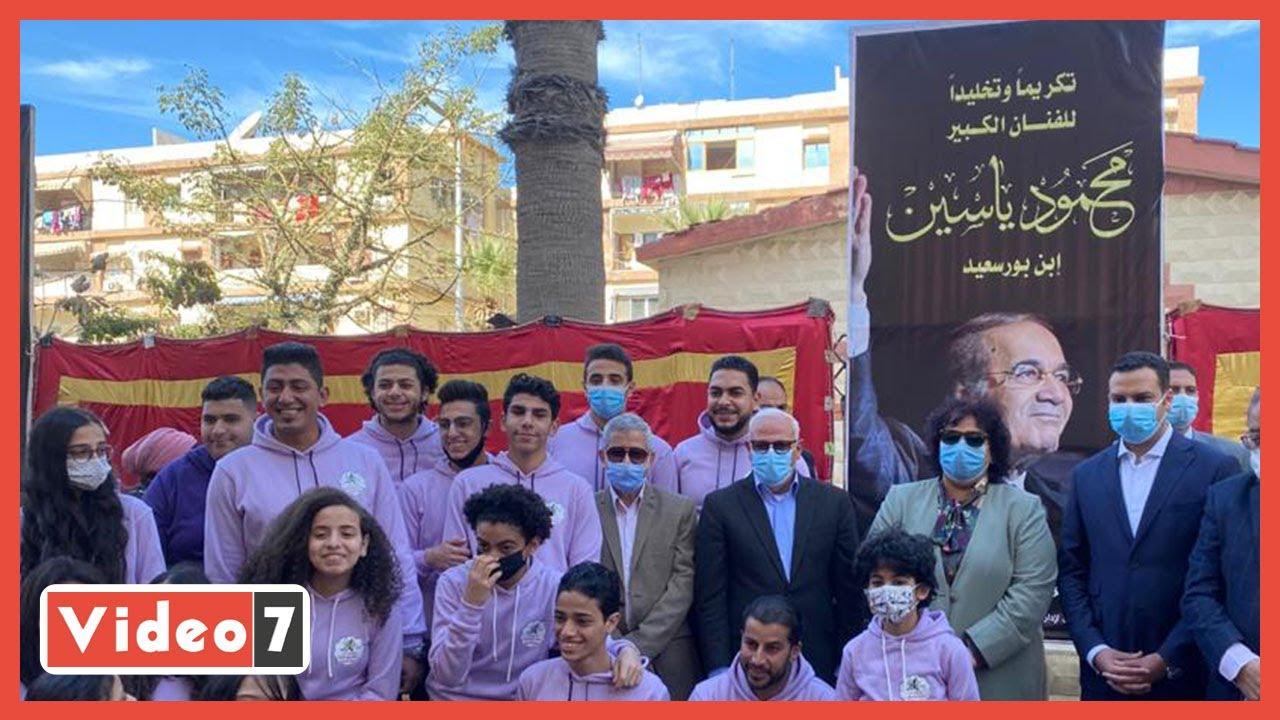 مراسم افتتاح شارع الفنان محمود ياسين فى بور سعيد تخليدا لذكراه  - 14:58-2021 / 3 / 5