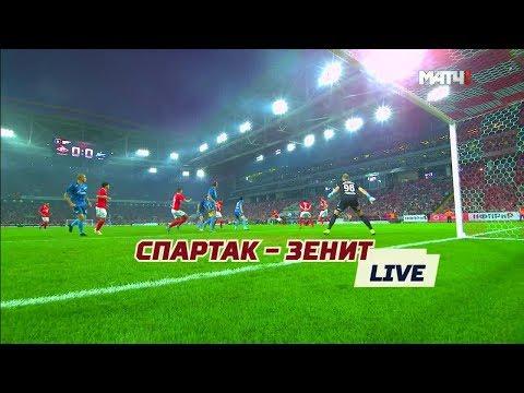 «Спартак - «Зенит». Live». Специальный репортаж