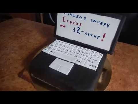 торт «Ноутбук» из мастики